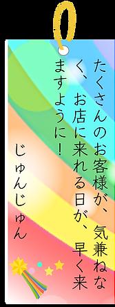 じゅんじゅん.png