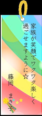 藤岡.png