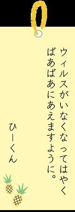 ひーくん.png