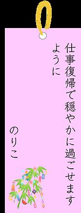 のりこ.png