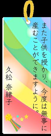 久松.png