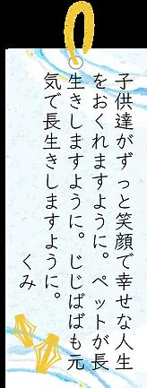 くみ2.png