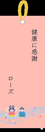 ローズ.png