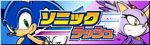 banner_sonicrush.jpg