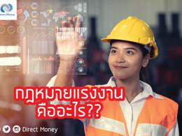 กฏหมายแรงงาน คืออะไร?