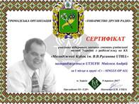 Молодіжний Кубок ім. Віктора Русинова UT8LL 4 березня 2020 р.