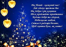 Веселих Різдвяних та Новорічних свят!!!