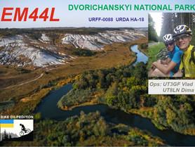 URFF-0088 Вело-експедиція EM44L в Дворічанський національний парк 26-28 червня 2021 р.