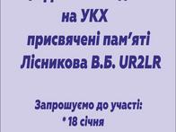Дні активності UR VHF DIGI пам'яті Лісникова Володимира UR2LR