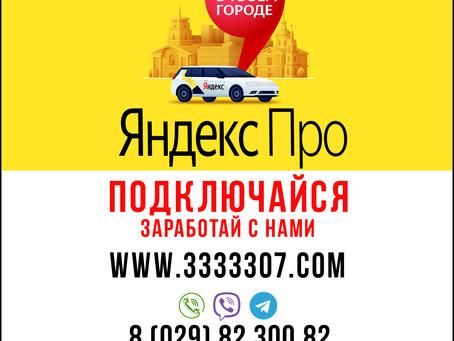 С 12.01.2021 мы начинаем работать в Светлогорске!