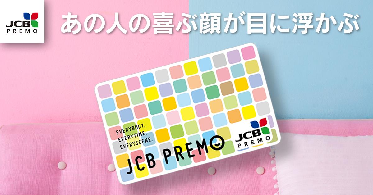 プレモカード