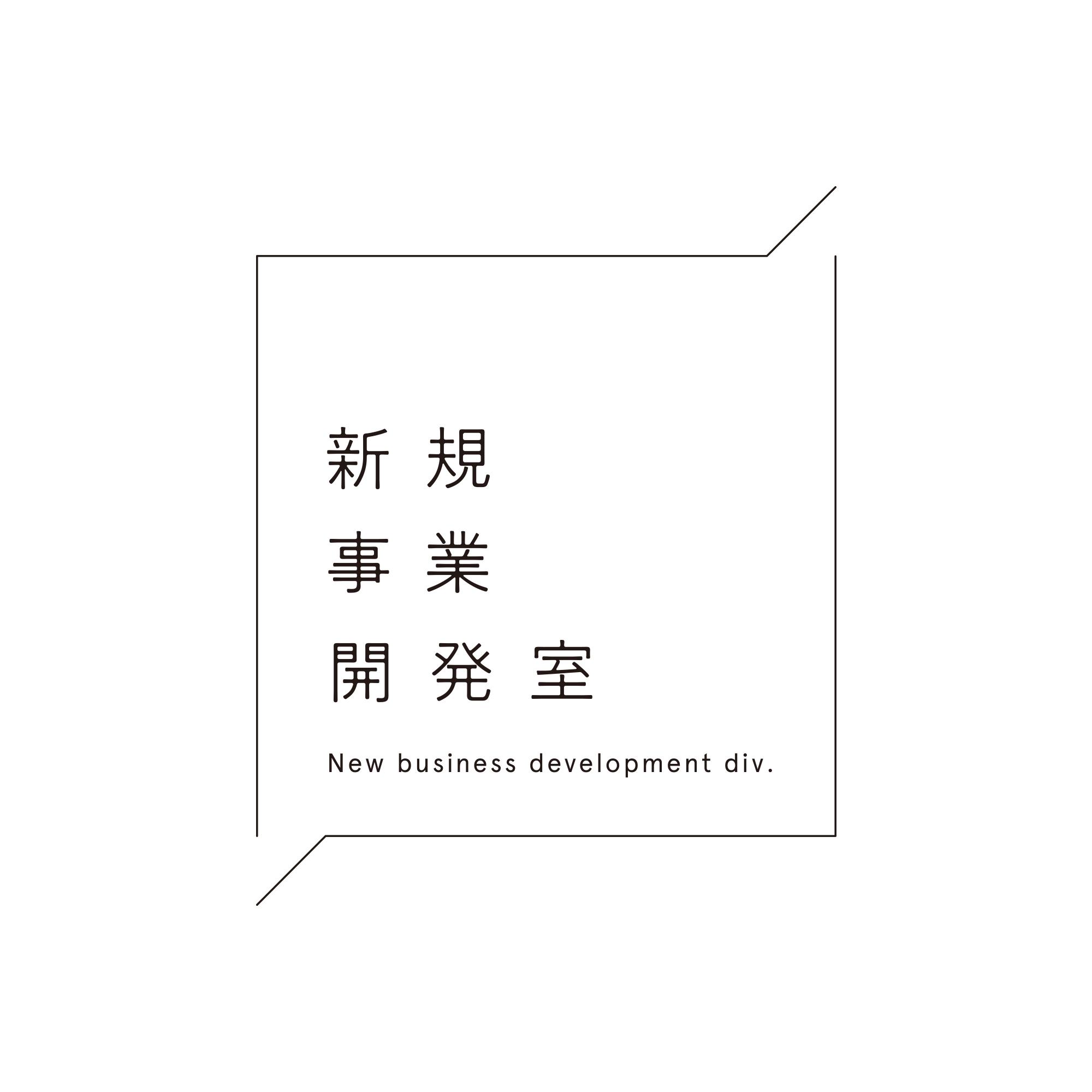 新規事業開発室ロゴ