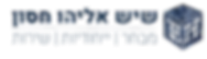 לוגו לאתר PNG.png