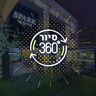 סיור 360.png