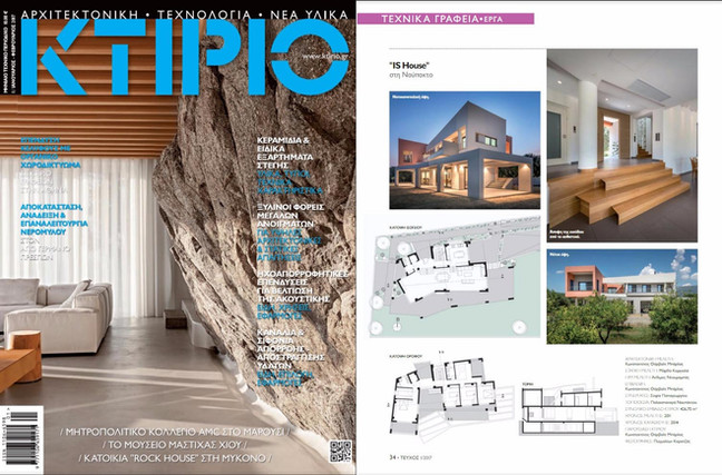 IS house in Nafpaktos on Ktirio magazine January 2017 issue