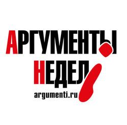 аргумент