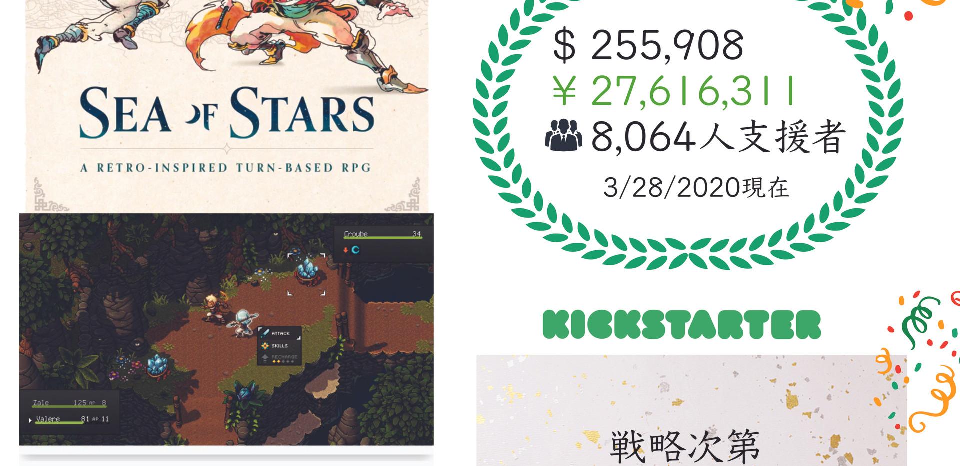 Sea of Stars ビデオゲーム政策代金
