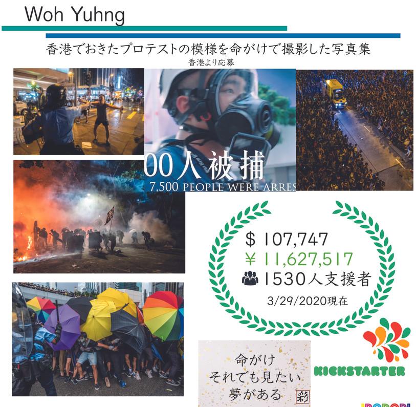 Woh Yuhng 香港プロテスト写真集