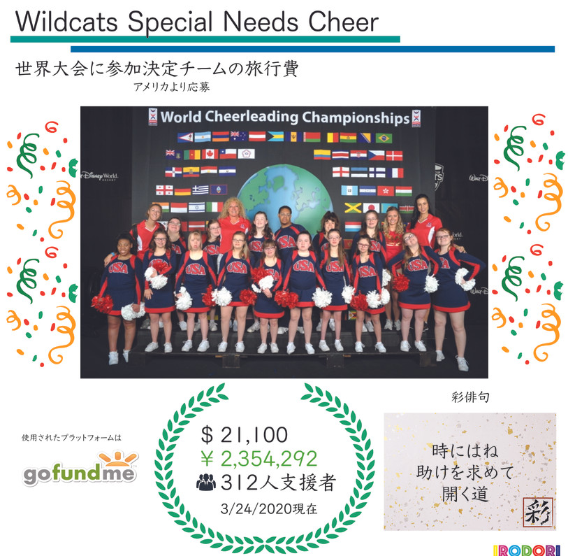 Wildcats Special Needs Cheer 世界大会旅行費