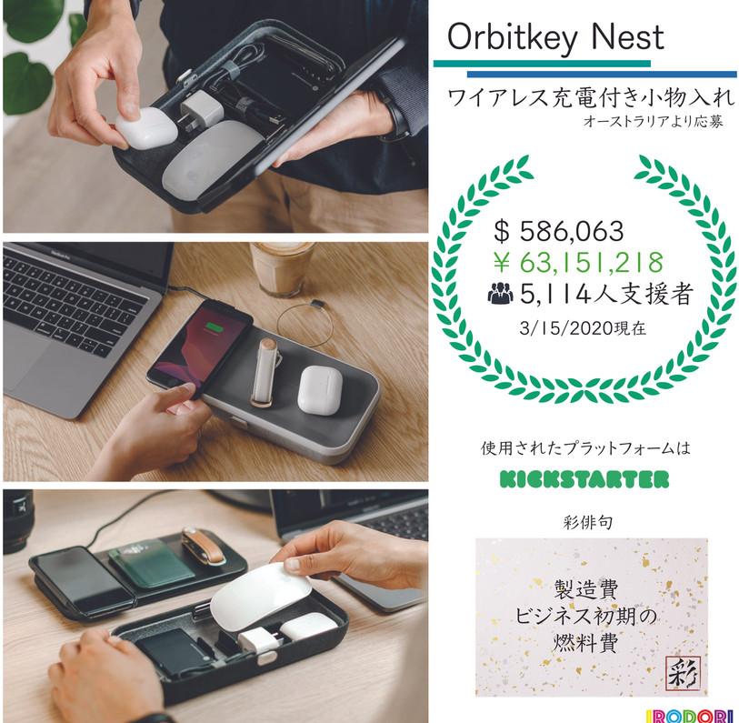 Orbitkey Nest ワイヤレス充電小物入れ