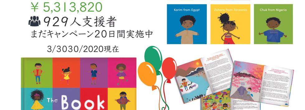 The Book of Culture 30ヶ国の文化絵本