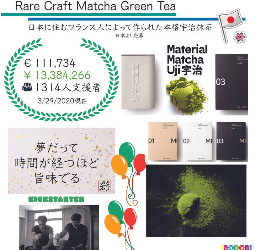 Rare Craft Matcha Green Tea