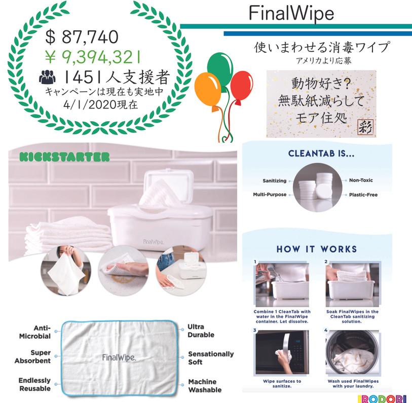 FinalWipe