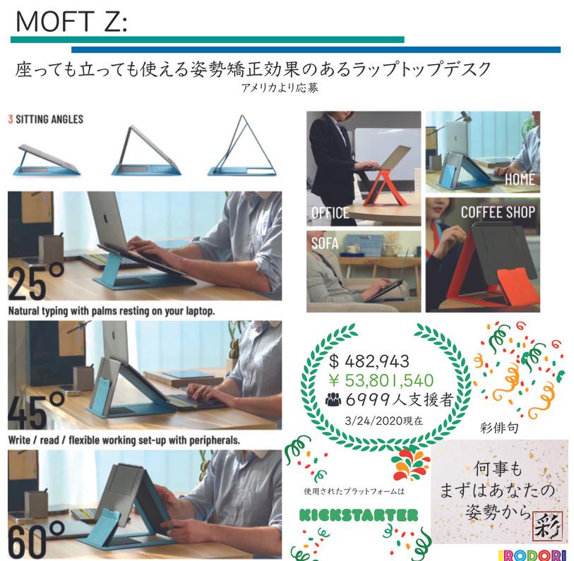 MOFT Z