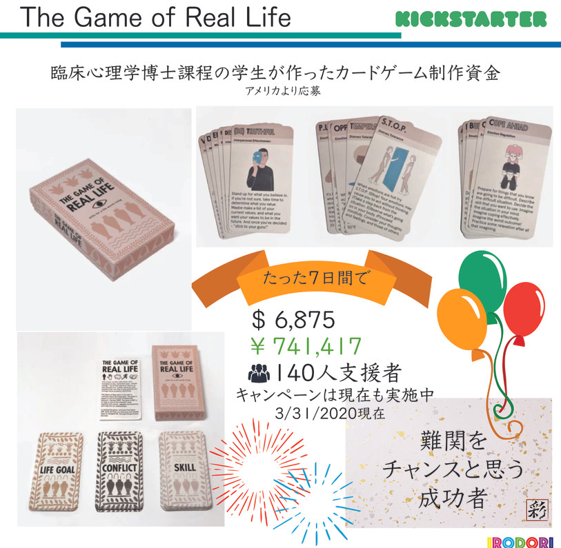 The Game of Real Life ボードゲーム