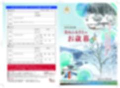 2019_ふるさとお歳暮omote_ol.jpg
