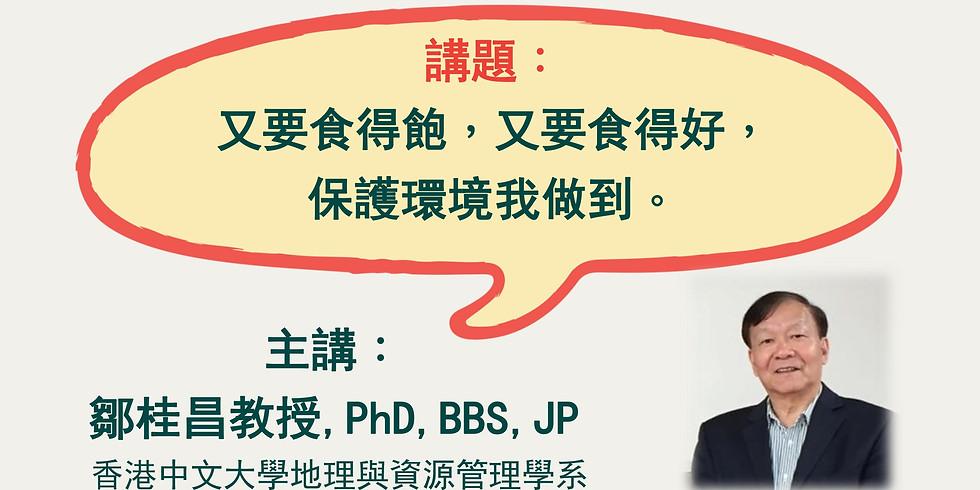 環保講座:又要食得飽,又要食得好,保護環境我做到。| 主講嘉賓:香港中文大學地理與資源管理學系鄒桂昌教授,PhD,BBS,JP
