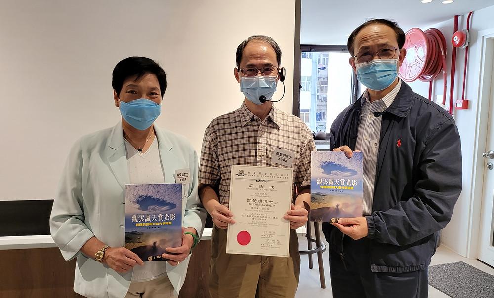 樹賢基金兩位董事致送感謝狀予鄭楚明博士 (中立者)。