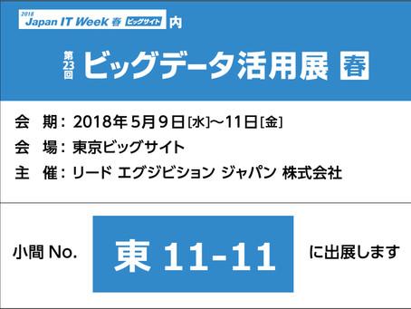第23回ビッグデータ活用展【春】に出展