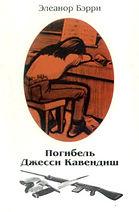 jessie-cavendish-book-russian.jpg