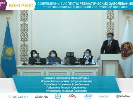 Прошел Конгресс ревматологов Казахстана