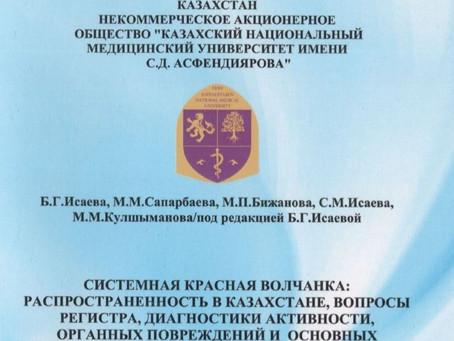 Кафедра ревматологии КазНМУ выпустила методические рекомендации