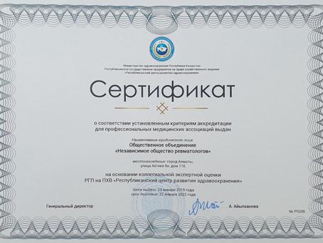Мы успешно прошли аккредитацию для профессиональных медицинских ассоциаций.