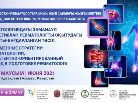 Летняя школа ревматологов Казахстана 25-26 июня