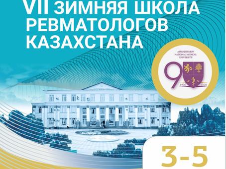 VII Зимняя школа ревматологов 3-5 декабря.