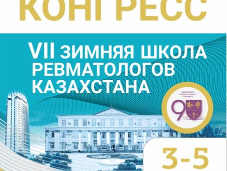 Конгресс ревматологов, приуроченный к 90-летию Казахского Национального медицинского университета