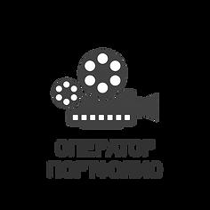 Оператор RUS.png