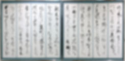 書道教室 仮名 漢字 調和体 子供教室 楽しく学べる 丁寧 優しい 足利市 栃木県