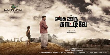 Our Film Tamil Poster 1.JPG.jpg
