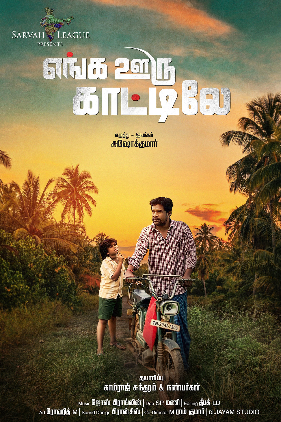 Our film Tamil Poster 2.JPG.jpg