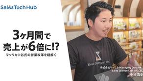 Sales Tech Hub にて、インタビュー記事が掲載されました