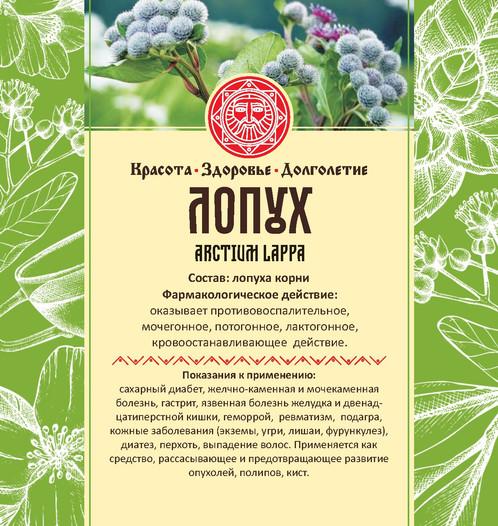 Лопух корни | Берендей Шоп | Новосибирск, (383)2840056 Травяной ...