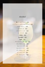 アルコール.jpg