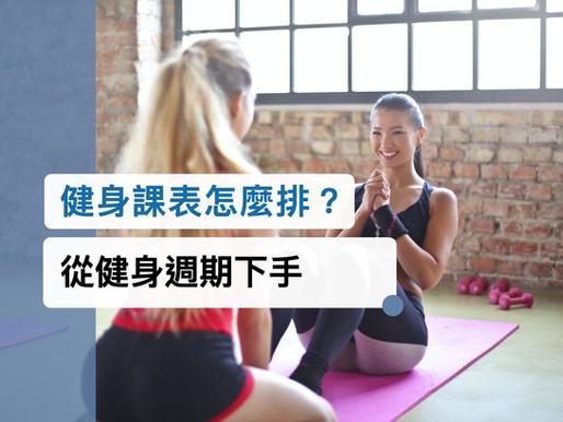 新手必讀:健身課表怎麼排?從健身週期下手