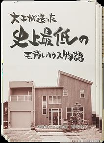 栄建築 工務店 小冊子 愛知県 新城市