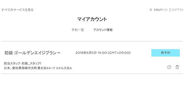 YOU1(ユウワン) 予約の変更/キャンセル